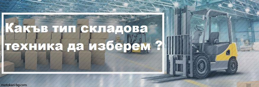 Какъв тип складова техника да изберем ?