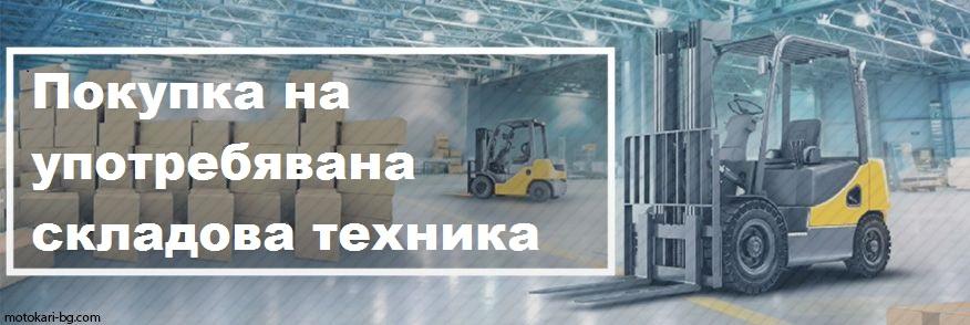 Покупка на употребявана складова техника