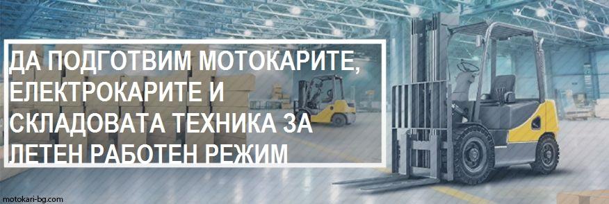 Дa подготвим мотокарите, електрокарите и складовата техника за летен работен режим