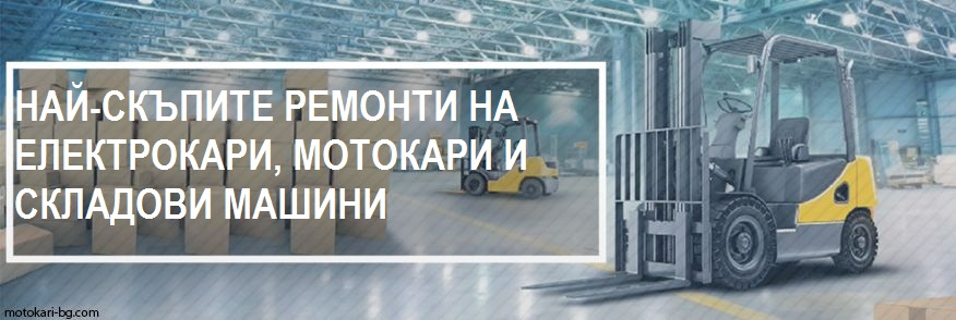 Най-скъпите ремонти на електрокари мотокари и складови машини
