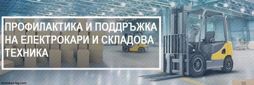 Профилактика и поддръжка на електрокари и складова техника