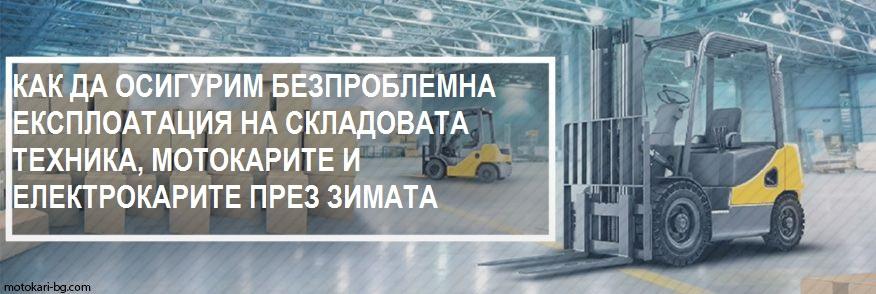експлоатация складова техника