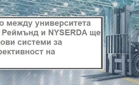 енергийна ефективност на складовете